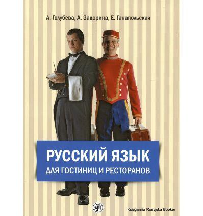 Русский язык для гостиниц и ресторанов + 2CD