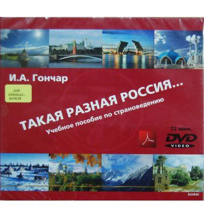 Такая разная Россия...Учебное пособие по страноведению. 1DVD +1CD