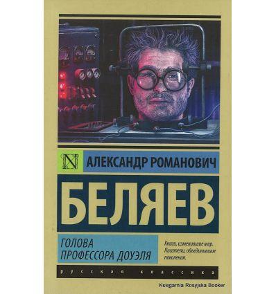 Беляев Александр. Голова профессора Доуэля