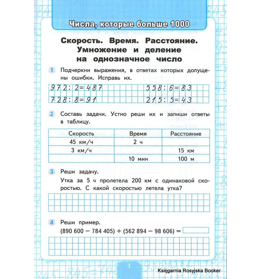 ebook Августовский путч (причины и следствия) 1991