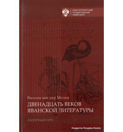 Двенадцать веков яванской литературы. Обзорный курс. Виллем ван дер Молен