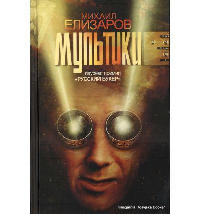Елизаров Михаил. Мультики