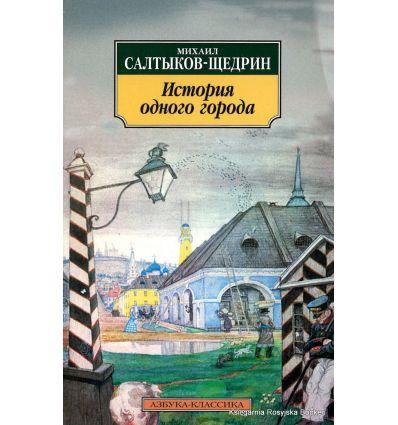 Салтыков-Щедрин Михаил. История одного города