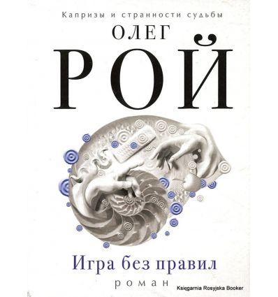 Рой Олег. Игра без правил