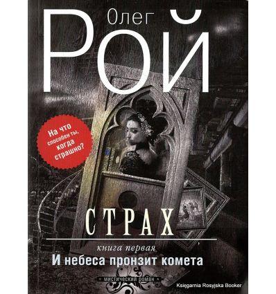 Рой Олег. Страх. Книга первая. И небеса пронзит комета