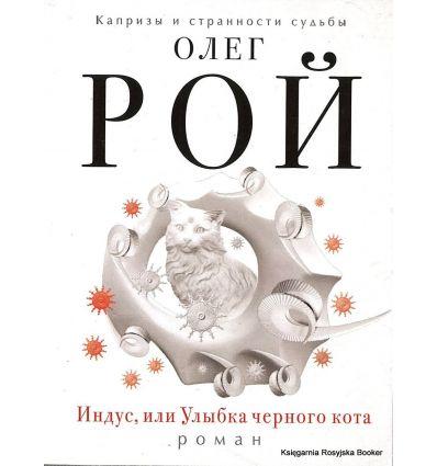 Рой Олег. Индус, или Улыбка черного кота