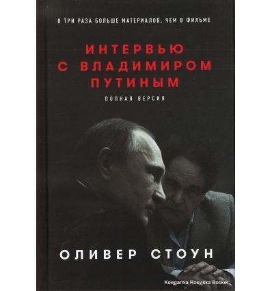 Стоун Оливер. Интервью с Владимиром Путиным