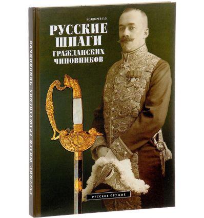 Русские шпаги гражданских чиновников. Евгений Болдырев, Владимир Глазков