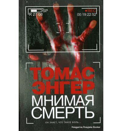 Энгер Томас. Мнимая смерть