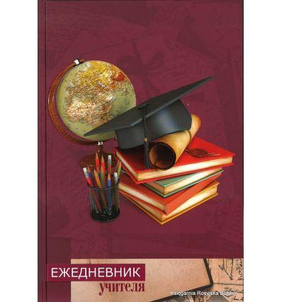 """Ежедневник учителя """"Глобус и книги"""", А5, 144 листа"""