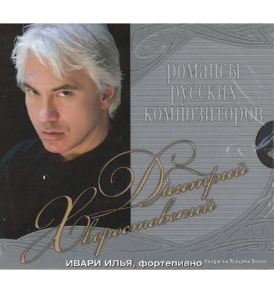 Хворостовский Дмитрий. Романсы русских композиторов (3 CD)