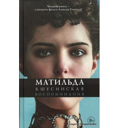Кшесинская Матильда. Воспоминания