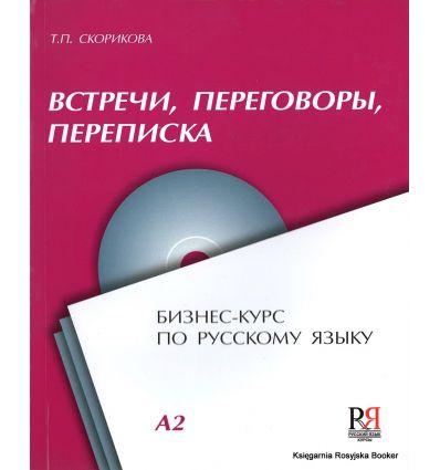 Встречи, переговоры, переписка: бизнес-курс по русскому языку + CD