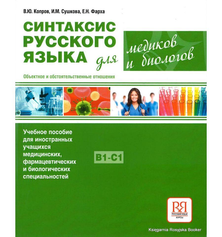 Синтаксис русского языка схема