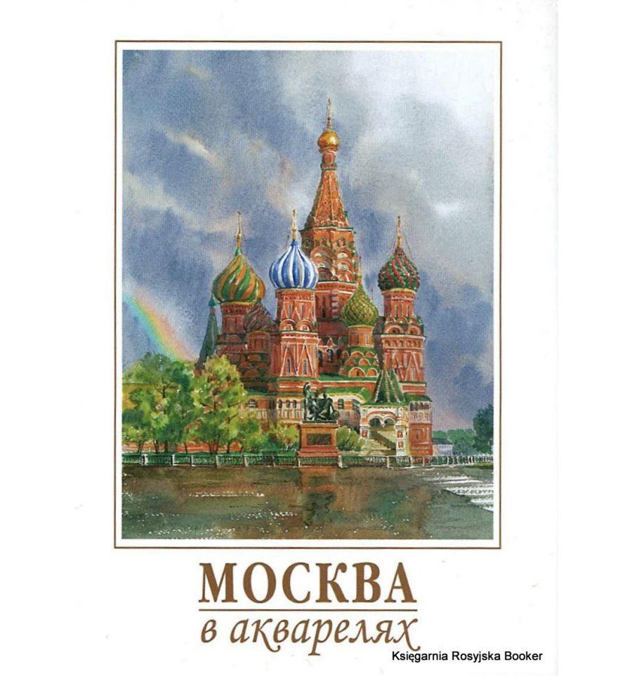 Открытки москва города, журналы фоны для