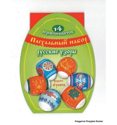 Наклейки для пасхальных яиц. Русские узоры. Пасхальный набор термоэтикеток