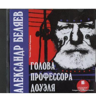Беляев Александр. Голова профессора Доуэля (аудиокнига МP3)