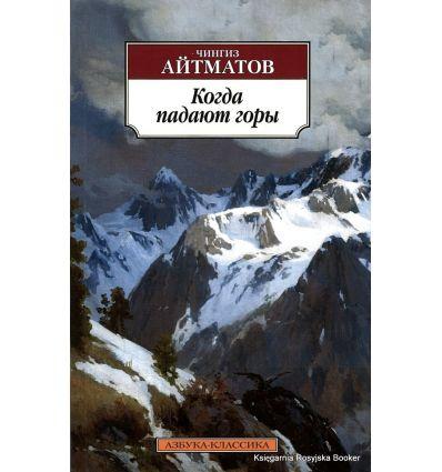 Айтматов Чингиз. Когда падают горы