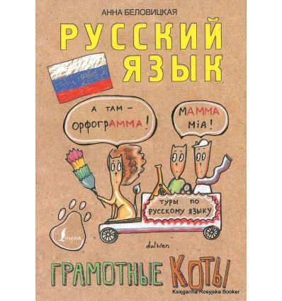 Русский язык. Грамотные коты. Анна Беловицкая