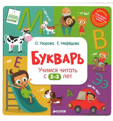 Букварь. Учимся читать с 2-3 лет. Ольга Узорова, Елена Нефедова