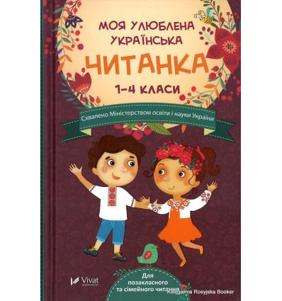 Моя улюблена українська читанка. 1-4 клас