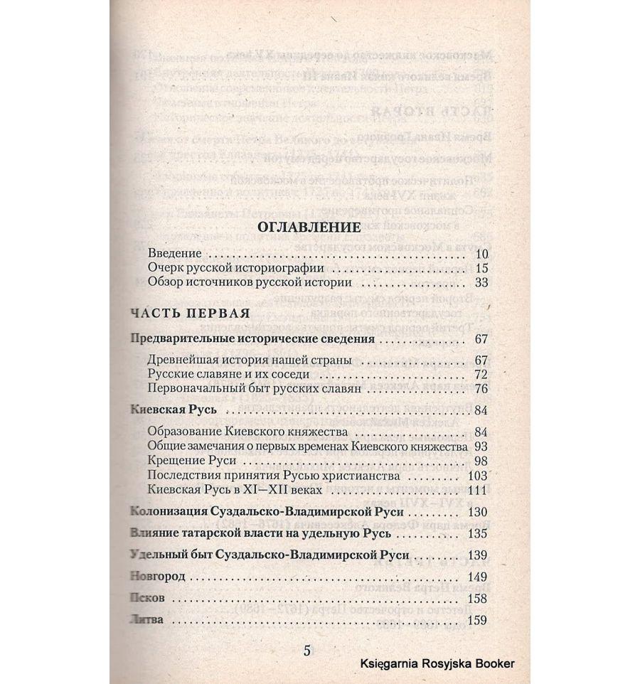 book Этапы развития бентоса фанерозойских морей. Палеозой 1998
