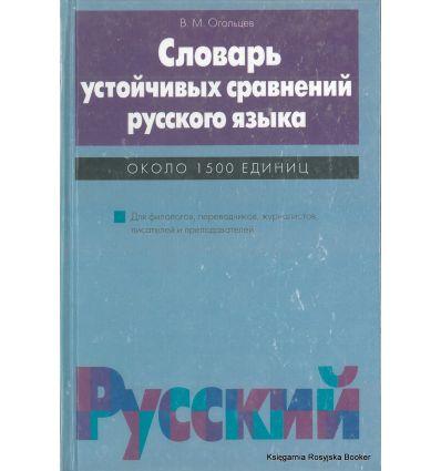 Словарь устойчивых сравнений русского языка. Около 1500 единиц. Василий Огольцев