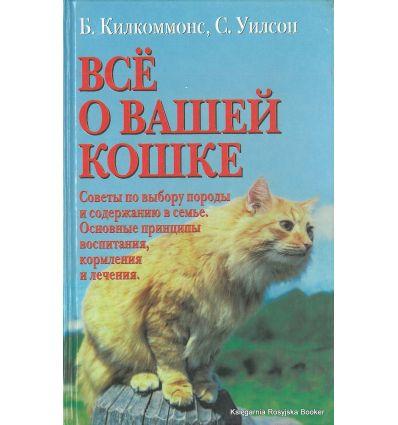 Все о вашей кошке. Брайен Килкоммонс, Сара Уилсон