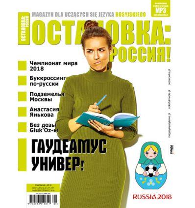 ОСТАНОВКА: РΟССИЯ! 26/2018