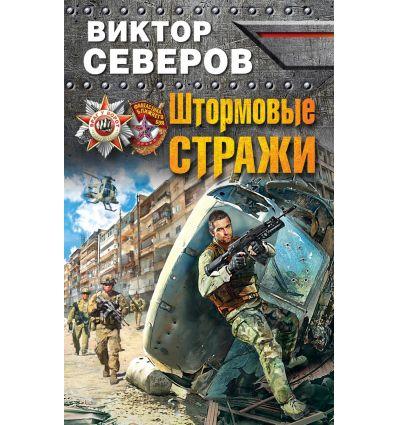 Северов Виктор. Штормовые стражи
