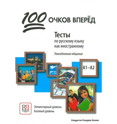 100 очков вперёд: Тесты по русскому языку как иностранному: повседневное общение. A1-A2. Элементарный уровень. Базовый уровень