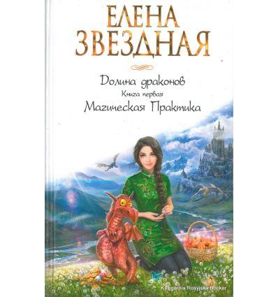 Звездная Елена. Долина драконов. Книга первая. Магическая Практика