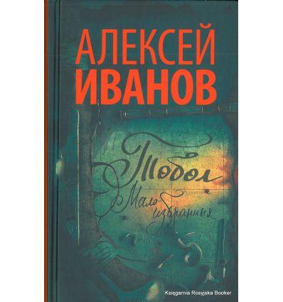 Иванов Алексей. Тобол. Мало избранных