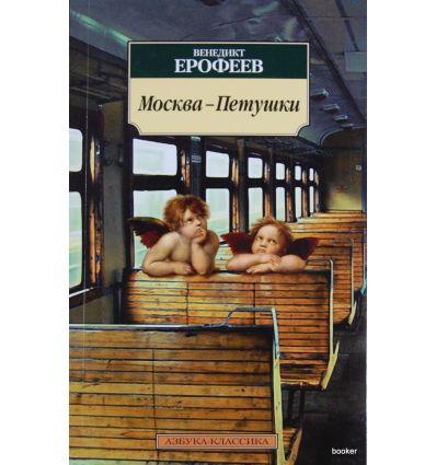 Jerofiejew Moskwa-Pietuszki