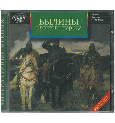 Былины русского народа. Сборник. Mp3