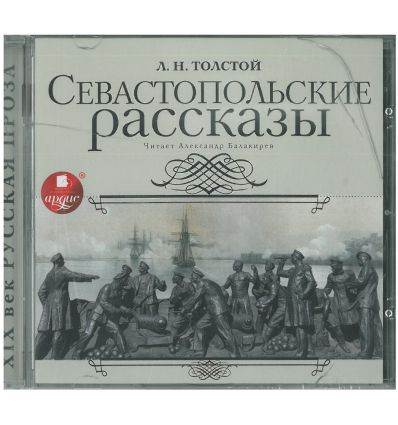 Севастопольские рассказы. Mp3