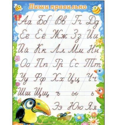 """Плакат """"Русский алфавит. Пиши правильно"""", А5"""