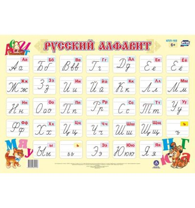 "Обучающий плакат ""Русский алфавит"""