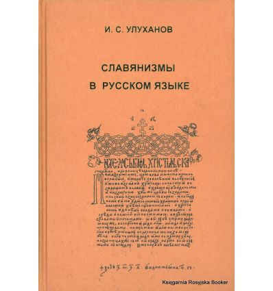 Славянизмы в русском языке. И.С. Улуханов