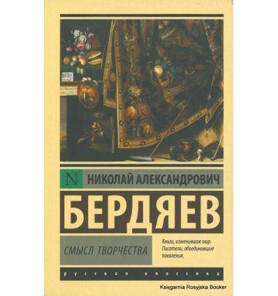 Бердяев Николай. Смысл творчества