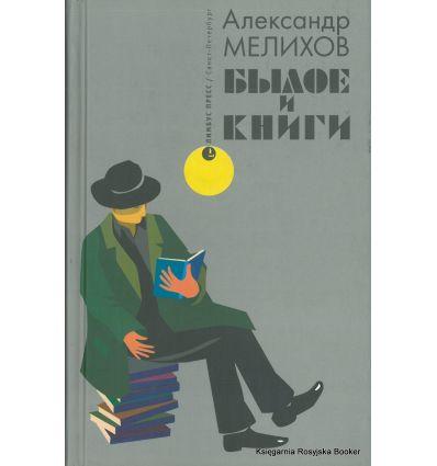 Мелихов Александр. Былое и книги
