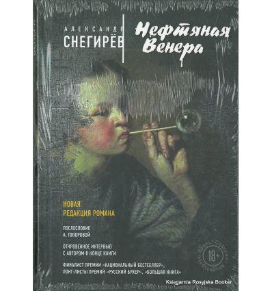Снегирев Александр. Нефтяная Венера