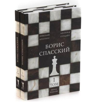 Спасский Борис. В 2 томах. Николай Крогиус, Леонид Гутцай (комплект из 2 книг)