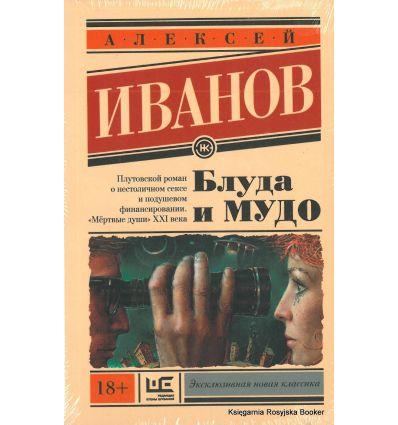 Иванов Алексей. Блуда и МУДО