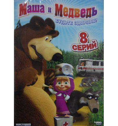 Маша и Медведь: Будьте здоровы!