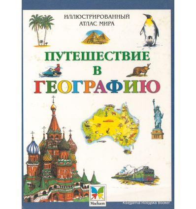Путешествие в географию. Иллюстрированный атлас мира