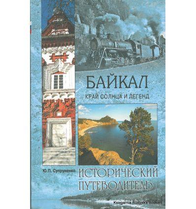 Байкал край солнца и легенд. Исторический путеводитель