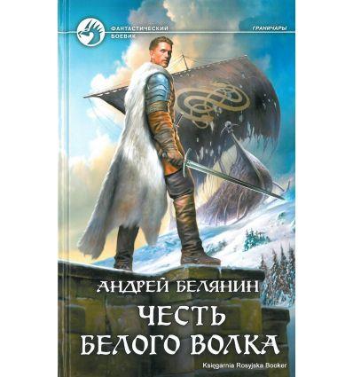 Белянин Андрей. Честь Белого Волка