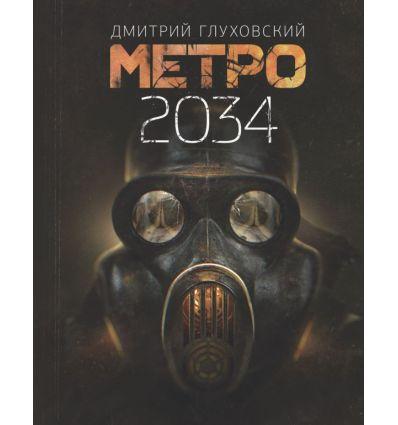 Глуховский Дмитрий. Метро 2034