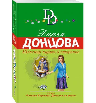 Донцова Д.А. Шекспир курит в сторонке